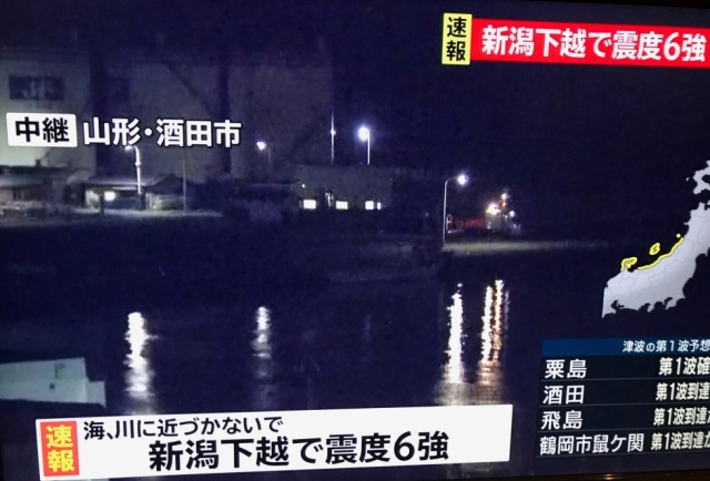 6.18山形県沖で起きた大地震について!(動画アリ・・・!)